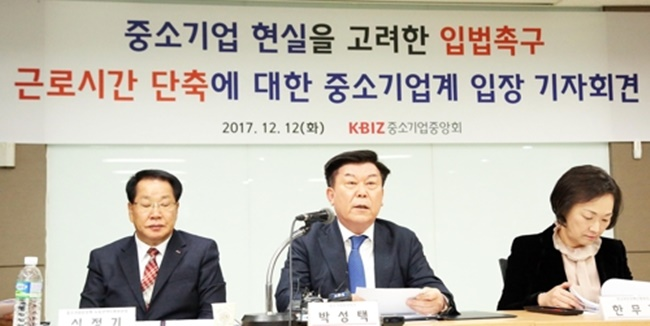 South Korean small and medium-sized businesses are expected to take a hit this year from the double whammy of a minimum wage hike and reduced working hours. (Image: Kbiz)