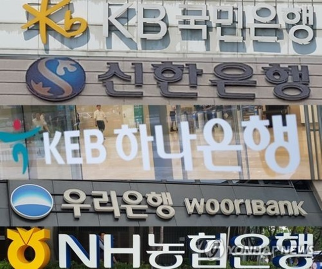 Unions in the South Korean banking sector are demanding a position on the board of directors to better represent themselves with management. (Image: Yonhap)
