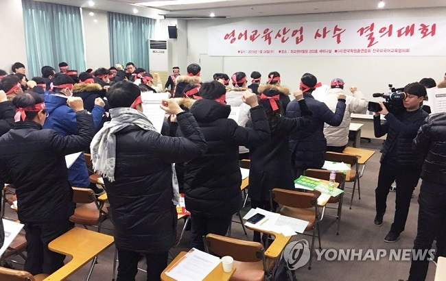 "On January 24 at the Diplomatic Center located in Seoul's Seocho District, members of the Korean Association of Foreign Language Academies (KAFLA) held a rally criticizing the education ministry's olive branch to upset parents as an ""anachronistic way of thinking"". (Image: Yonhap)"