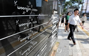 Woongjin to Re-enter Water Purification Business