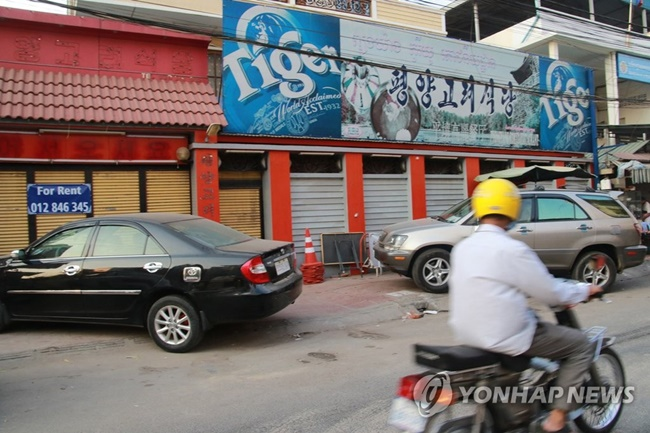 Despite pressure from the international community, North Korean restaurants in Cambodia are reportedly thriving, thanks to Chinese customers. (Image: Yonhap)