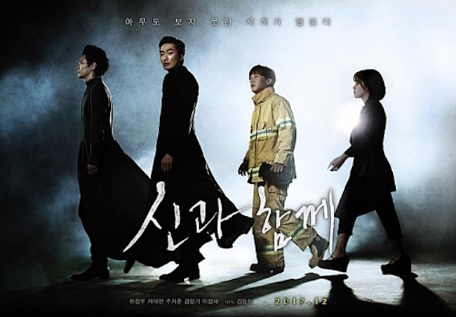 "The local fantasy blockbuster ""Along With the Gods: The Two Worlds"" surpassed 10 million in attendance Thursday, becoming the 16th Korean film ever to reach the milestone, its distributor said. (Image: Yonhap)"