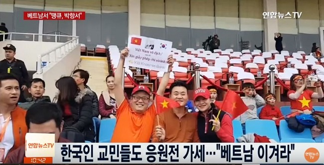 "Others took their praise further, such as one post that said, ""South Korean soccer must learn from Vietnam's example"", a statement that would have been considered preposterous not too long ago. (Image: Yonhap TV screenshot)"