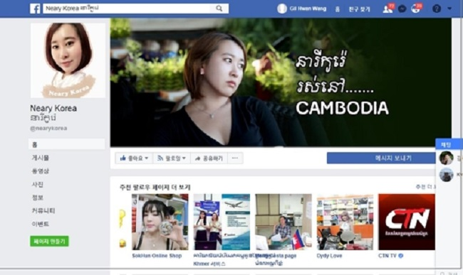 "All this was accomplished in just seven months by 26-year-old Kim Ryu-won, who first created her ""nearykorea"" Facebook account last June, the first foreigner to do so in Cambodia. (Image: nearykorea Facebook page screenshot)"