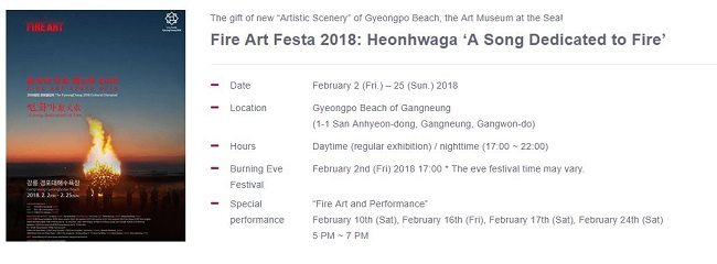 By 5 in the evening on February 2, Gangneung Gyeongpo Beach in Gangwon Province will have transformed into an outdoor museum with bonfires bringing various artworks to life. (Image: Culture Pyeongchang 2018 website)