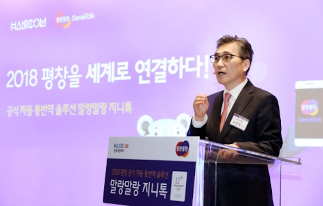 GenieTalk, co-developed by the Electronics and Telecommunications Research Institute, has been designated as the official translation software for next month's games, which are set to take place in South Korea's eastern alpine county of PyeongChang. (Image: Hancom)
