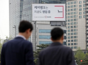 K-Bank Hopes to Raise 500 Bln Won in Rights Offer in Q1
