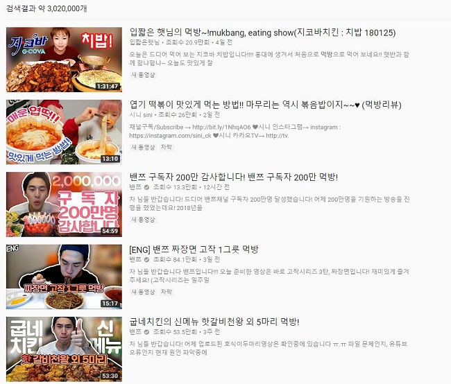 An online phenomenon exclusive to South Korea, mukbang refers to a vlogger filming him or herself consuming vast amounts of food all in one sitting while simultaneously continuing to hold a conversation with viewers. (Image: YouTube Screenshot)