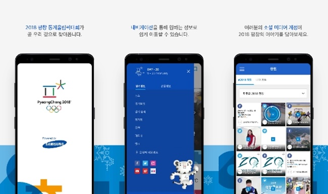 The useful mobile app named 'Go PyeongChang', which is available for Android and iOS, provides Olympic news and information on tickets, event schedules and stadiums to sports fans from around the world. (Image: Yonhap)