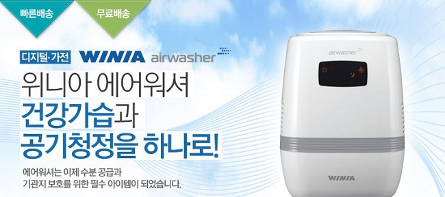 Air washers also saw a bump in sales of 10 percent. (Image: Wemakeprice website screenshot)