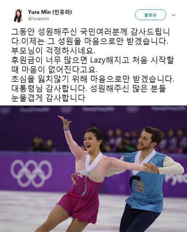 Yura Min's Twitter Post expressing gratitude. (Image: Twitter Screenshot)