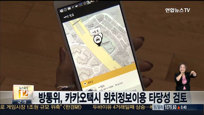 Compared to last year, revenue generated from location-based services has been forecast to grow by 24.8 percent to reach 1.2 trillion won this year. (Image: Yonhap News TV)