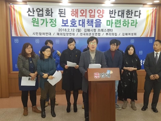 "An association of civic groups in the southern city of Gimhae raised their voices on February 12 in lashing out against the current ""privatized"" nature of the foreign adoption process, demanding that the government take on greater responsibility. (Image: Yonhap)"