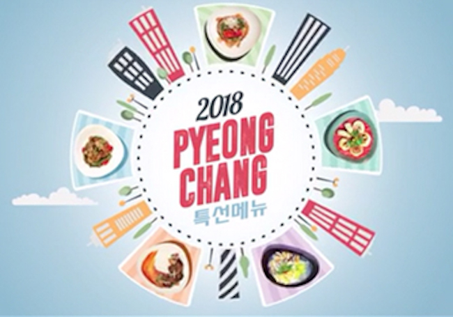 "Pyeongchang's specially created 10 dishes for foreigners on its ""2018 Special Menu"" has captivated the taste buds of visitors to Gangwon Province for the Pyeongchang 2018 Winter Olympics. (Image: Pyeongchang Culture Tourism website)"