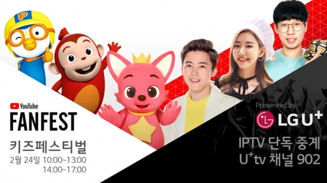 Thousands of young YouTube users attended Google's Kids Festival over the weekend, signaling the growing popularity of YouTubers, who are becoming celebrities in their own right in South Korea. (Image: LG Uplus)