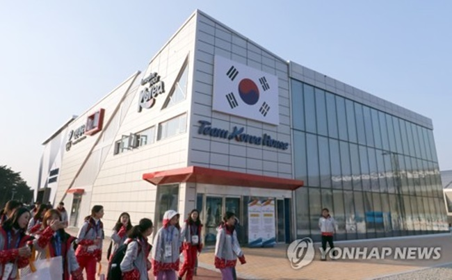 This photo shows Team Korea House, South Korea's national promotional center within the Gangneung Olympic Park, a venue for the 2018 Winter Olympics near the host city of PyeongChang, on Feb. 8, 2018. (Image: Yonhap)