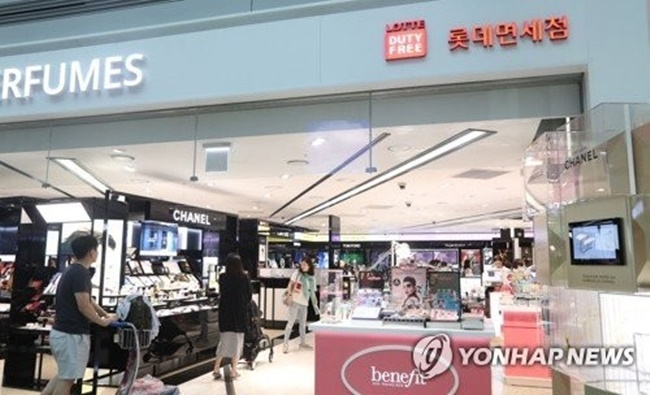 Lotte Duty Free to Partially Withdraw From Incheon Int'l Airport