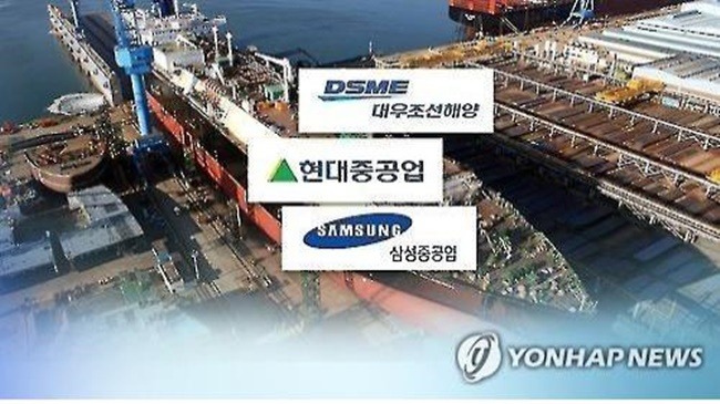 The shipbuilding industry, once regarded as the backbone of the country's economic growth and job creation, has been reeling from mounting losses caused by a fall in new orders, cancellations and increased costs. (Image: Yonhap)