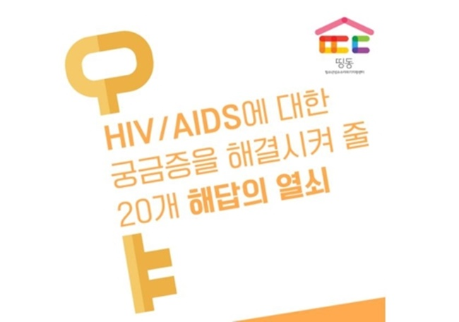 An LGBT group including adolescent members has released a guidebook on HIV and AIDS as the number of teenagers suffering from the condition continues to rise. (Image: DdingDong)