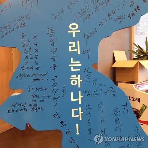 Though North Korean cheerleaders have left PyeongChang following the end of the Winter Olympics, their messages of unification in the visitor's book at a local hotel continue to leave an impression on South Koreans. (Image: Yonhap)