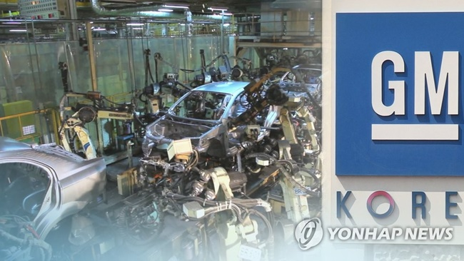 Mired in a sales slump, GM Korea is seeking government aid in a last-minute effort to save its car manufacturing business in South Korea, the Ministry of Strategy and Finance has confirmed. (Image: Yonhap)