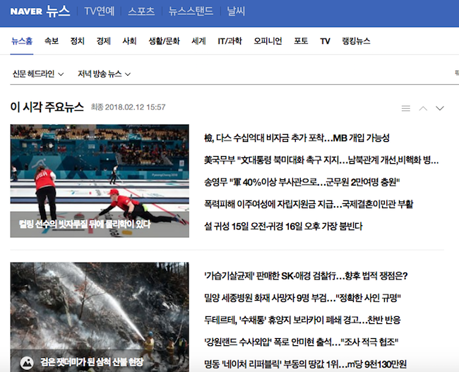 To verify whether the comments on news webpages hosted by internet portal Naver were manipulated for political motives, one anonymous web developer has decided to take matters into his or her own hands. (Image: Naver News Page Screenshot)