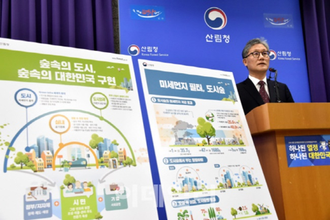Environmental authorities in South Korea will tackle fine dust problems by planting a double row of trees along streets nationwide. (Image: KFS)