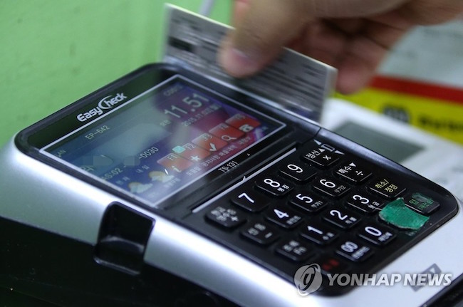 Overseas credit-card spending by South Koreans moved up 19.7 percent on-year in 2017 due to a rise in the number of people going overseas, the central bank said Wednesday. (Image: Yonhap)