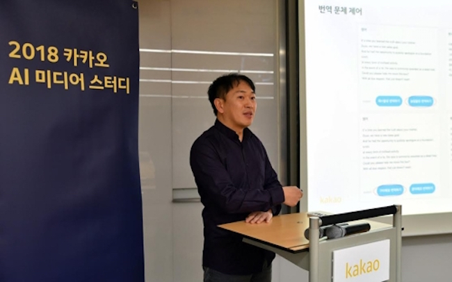 Kakao, the corporation behind the eponymous messaging service Kakao Talk, has created a translation service that can handle both informal and formal Korean input, the first of its kind developed in South Korea. (Image: Kakao)