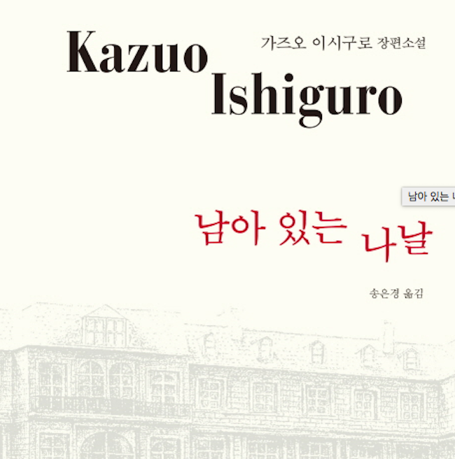 """kazuo ishiguro's """"The Remains of the Day"""" (Image: Kyobo Book Centre)"""