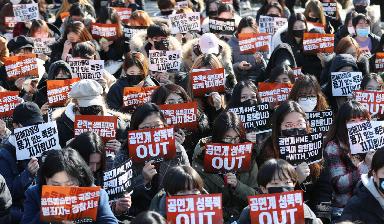 Fans of theater plays and musicals rally in Seoul's Dahangno area on Feb. 25, 2018, in support of victims who exposed sexual abuses long swept under the rug. (image: Yonhap)