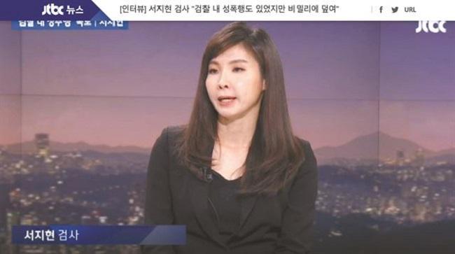 Public Prosecutor Seo Ji-hyeon (Image: JTBC Newsroom Screenshot)