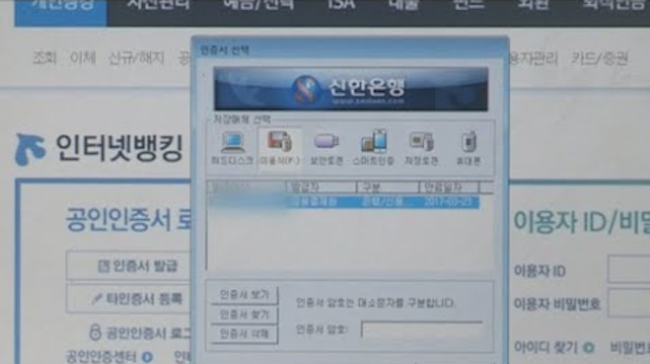 The Financial Supervisory Service (FSS) said on Friday online authentication tools for financial transactions will become more diversified this year, moving away from the current system that relies primarily on the public key certificate. (Image: Yonhap)