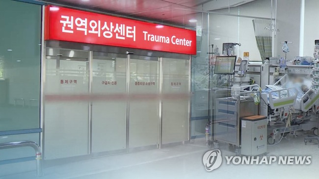 Understaffing is seen as a major problem, with nine trauma centers around the country each found to have fewer than the required 20 trauma care experts in their employ last year. (Image: Yonhap)