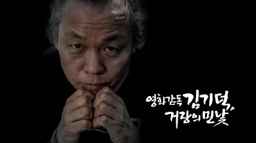 Director Kim Ki-duk Faces New Sexual Assault Allegations