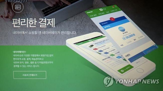 Naver Pay (Image: Yonhap)