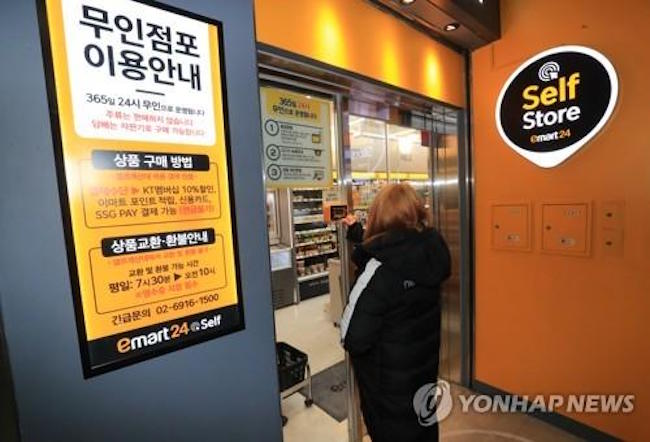 Per industry insiders, Emart 24 (formerly With Me) has since last September being trialing six automated stores. (Image: Yonhap)