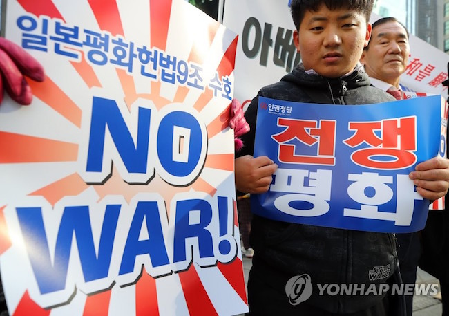 Four out of five South Koreans are distrustful of their island neighbors to the east, according to the results of a poll conducted by a Japanese news and communications organization. (Image: Yonhap)