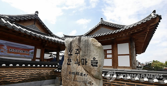 "A stone with ""Jeonju Hanok Village"" inscribed in Korean (Image: Yonhap)"