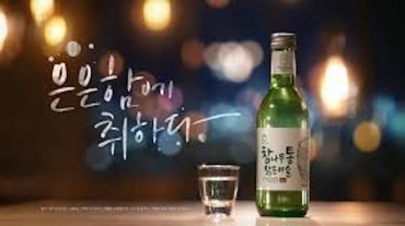 Hite Jinro to Export 30,000 Bottles of New Soju to Hong Kong
