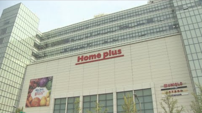 South Korean hypermarket Homeplus said Tuesday it will push to join a European distribution network in a move to ensure customers have access to quality goods at lower prices. (Image: Yonhap)