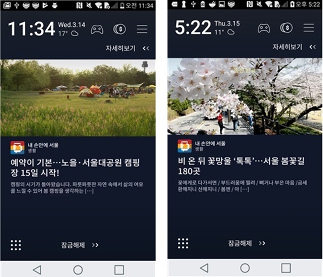 Android users will be able to obtain information about the South Korean capital on their lock screen using a popular lock screen app.  (Image: Seoul Metropolitan Government)