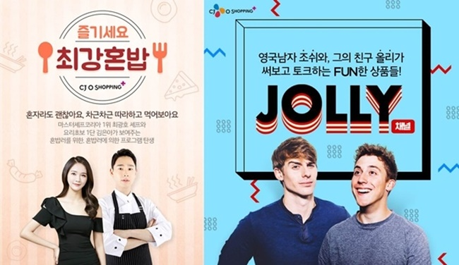 CJ O Shopping Beckons Youngsters with Variety Show Style Programs