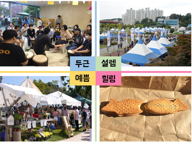 The 'Do Dream' festival will be held at 10 a.m. on Saturday at the north side of Gwanghwamun Square, featuring a special concert by rock band Boohwal, a talk, and a circus performance, the organizer Special Olympics Korea said. (Image: Special Olympics Korea's website)