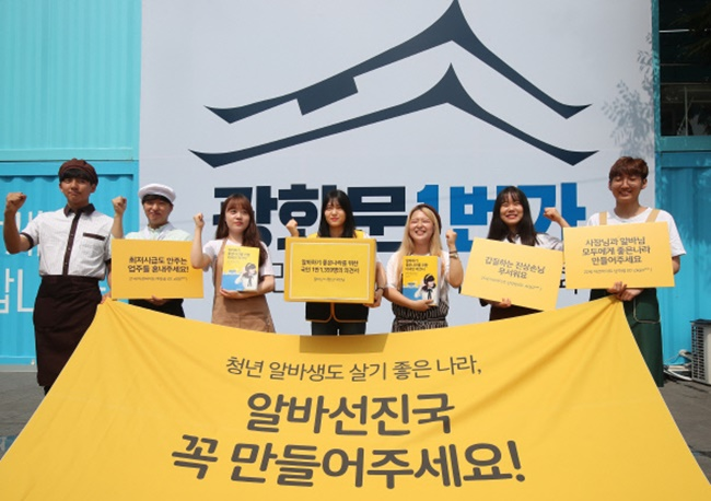 An investigation into the retail industry launched by the Ministry of Gender Equality and Family has revealed that 104 out of 232 businesses surveyed employing minors were in breach of labor laws, the ministry said on Friday. (Image: Yonhap)