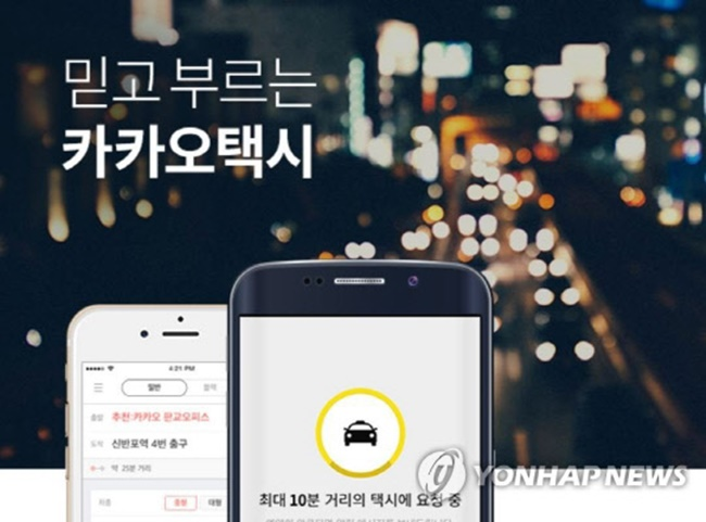 The new service, which will see the taxi hailing app dispatch drivers to users who pay an additional fee first, was announced by Kakao Corp. during a press conference  on Tuesday. (Image: Kakao Taxi)