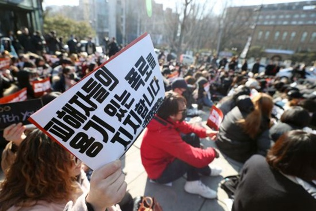 A female worker at Janssen Korea has shared her experience of sexual violence, prompting university hospitals and the international pharmaceutical company to launch sexual harassment investigations. (Image: Yonhap)