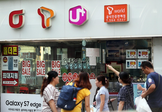 According to sources close to the industry on Tuesday, KT is expected to be the last among the three major mobile carriers in South Korea to revise mobile phone plans, including increased data usage for premium plan users. (Image: Yonhap)