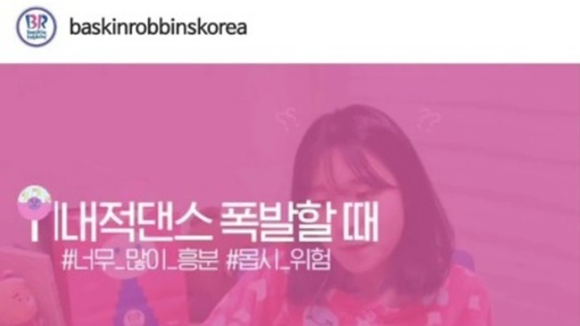"In the promotional Instagram post, which has now been deleted, the ice cream company used a number of controversial hashtags including '#very_much_excited,"" and '#really_dangerous', which are direct reference to inappropriate messages sent by the actor to his victims. (Image: Instagram)"