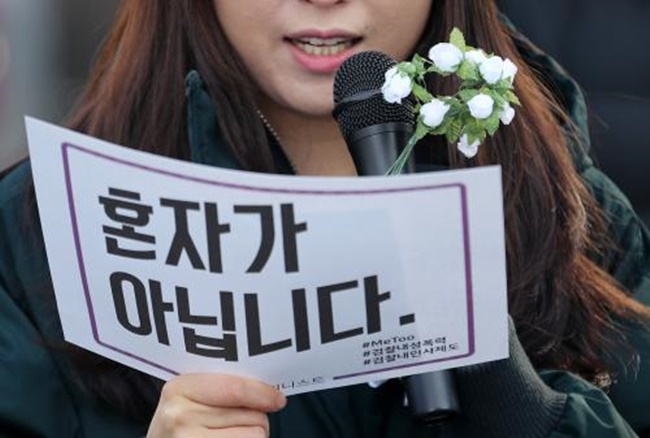 The first day of the spring semester saw students sharing their experiences of sexual assault and harassment on social media. (Image: Yonhap)